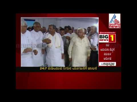 Green Signal for Clean Drinking Water Project in Gadag