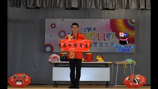 Publication Date: 2020-01-16 | Video Title: 互動中式魔術-梁式芝書院