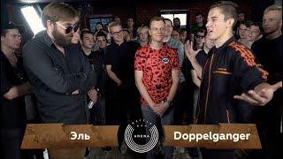 BRA: Эль VS Doppelganger (Main Event)