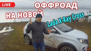 Оффроад На Новой Lada X-Ray Cross