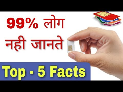 Top 5 Intresting Facts | World's First SIM CARD | SIM Card Size Facts | CDMA,GSM,VOLTE,LTE Facts
