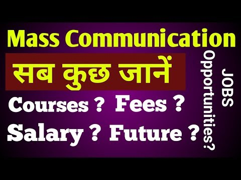 What Is Mass Communication And Journalism In Hindi|Career In Mass Communication After 12th