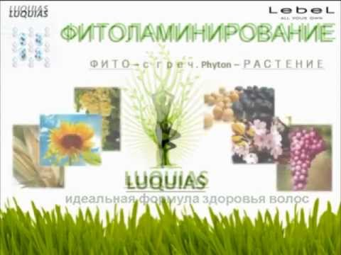 Купить Luquias - Фитоламинирование в Москве интернет