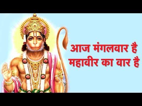 आज मंगलवार है, महावीर का वार है | Aaj Mangalwar Hai Mahaveer Ka War Hai | हनुमान भजन