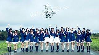 SNH48《时间的歌/時間の歌》MV  催泪上线![偶像年度人气总决选汇报MV] 如果与过去相遇,你是否会拥抱最初的自己?