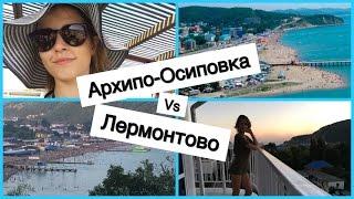 Пляжи Черного моря. Лермонтово vs Архипо Осиповка(Музыка взята из группы ВК