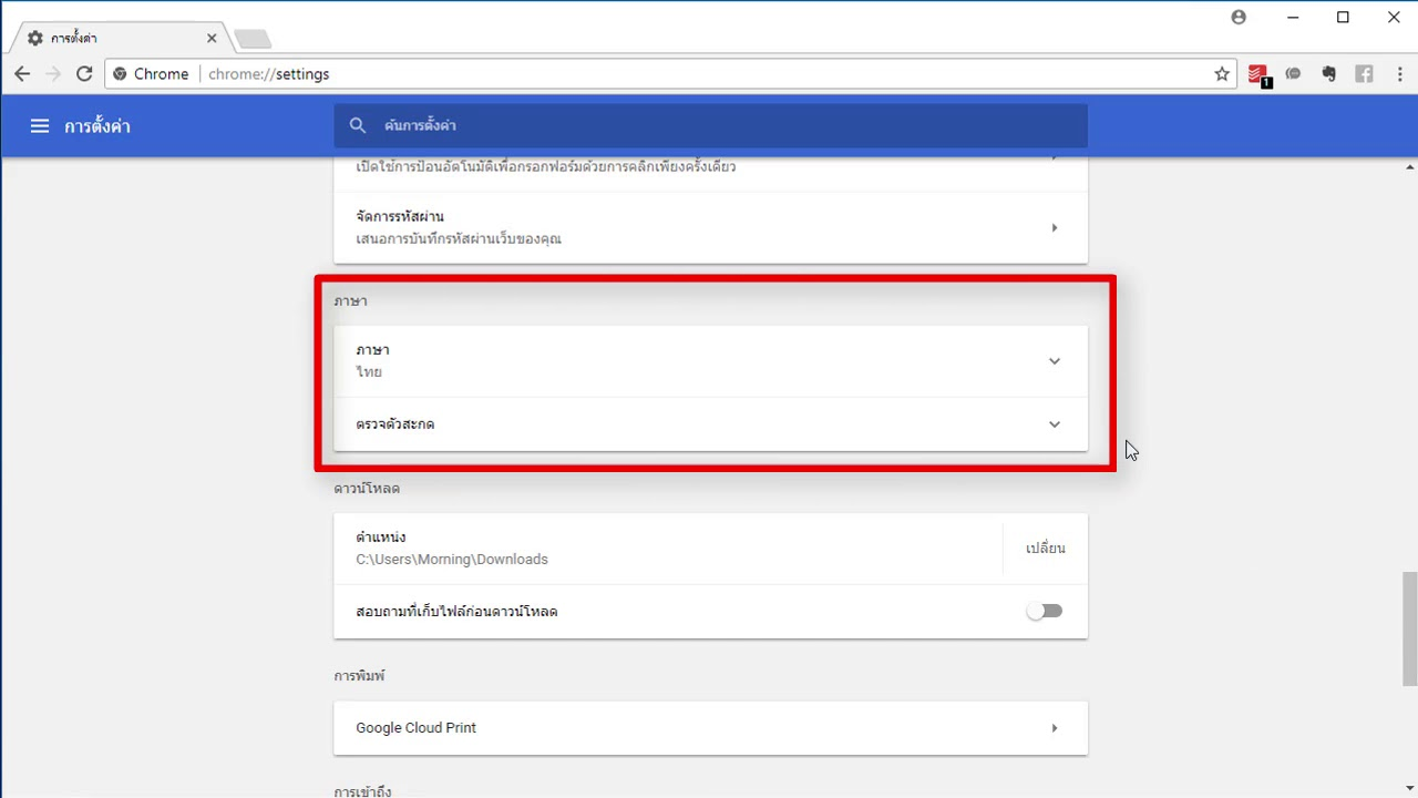 How to Change Thai language  to English in Google Chrome Browser