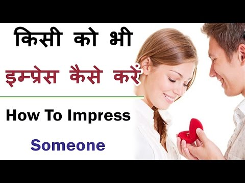 How To Impress Girls With Smart Way Tips In Hindi Best Education Healthcare