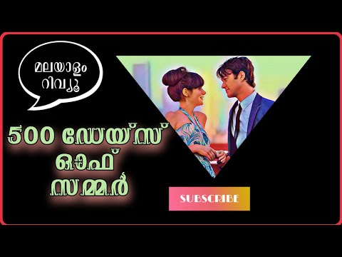 💕💕💕 Movie Review : 500 Days Of Summer Explained In Malayalam | Nick Nerd 💕💕💕
