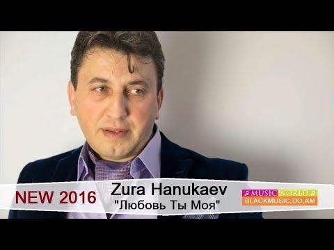 ZURA HANUKAEV MP3 СКАЧАТЬ БЕСПЛАТНО