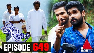 Neela Pabalu - Episode 649 | 28th December 2020 | Sirasa TV Thumbnail