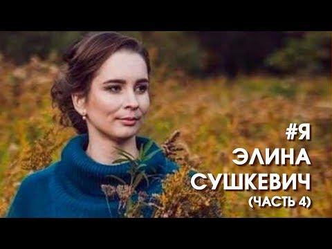 #ЯЭЛИНАСУШКЕВИЧ - часть 4