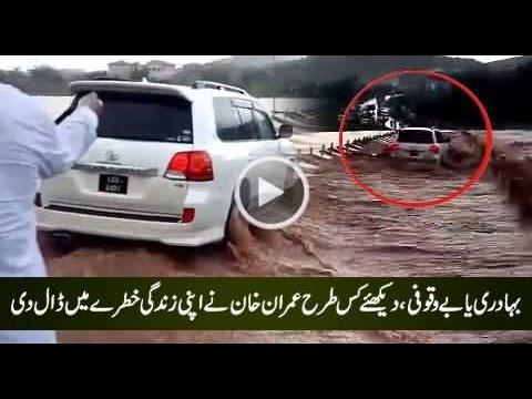 Leaked Video of Imran Khan High Risk to Cross River