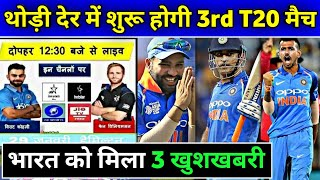 India vs New Zealand 3rd T20 Match 2020 | 3 Good News for team India | Ind vs nz 3rd t20 2020