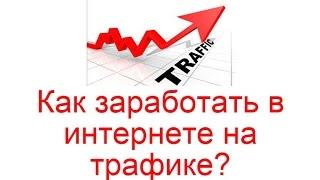 CPA: как заработать на мобильном трафике?