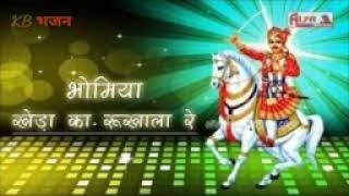 भोमिया जी महाराज भजन 2017 !! New rajsthani dj song