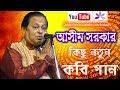 নতুন কিছু কথা অসীম সরকারের বিখ্যাত কবিগান ASHIM SARKAR KOBIGAN Ashim Sarkarer Kichu Natun Kobi Gaan