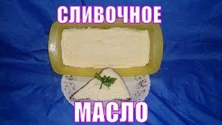 Настоящее сливочное масло из натурального молока. Сделать не сложно.