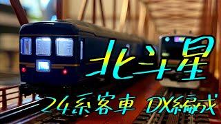 Nゲージ KATO    24系 寝台特急北斗星 (デラックス編成) 紹介