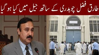 Tariq Fazal Not Allowed to Meet Nawaz Sharif   Neo News