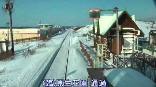 【前面展望】 JR北海道 釧網本線 知床斜里→網走
