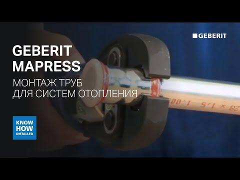 Монтаж труб Geberit Mapress из углеродистой стали небольшого диаметра