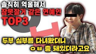 솔직히 개억울하게 마녀사냥 당한거 같은 남자연예인 TOP3