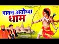पावन अयोध्या धाम | Paawan Ayodhya Dhaam | Gagan Deep Singh | Ram Bhajan | Ram Ji Ke Bhajan |