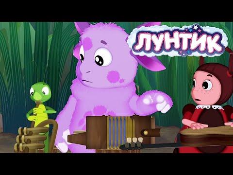 Лунтик | Настоящие друзья 🙌 Сборник мультфильмов для детей