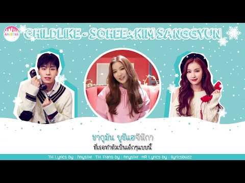 [KARAOKE/THAISUB] Kim Sohee (Elris) x Kim Sanggyun (JBJ) - Childlike (유치해도)