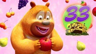Забавные медвежата - 33 серия - Классные Мультики