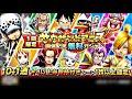 INVOCATIONS GRATUITE + TICKETS | Encore La Luck Divine- One Piece Thousand Storm