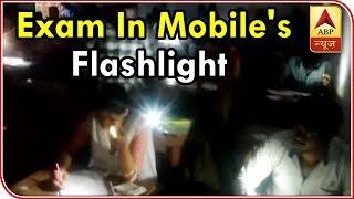Bihar School Students Giving Exam In Mobile