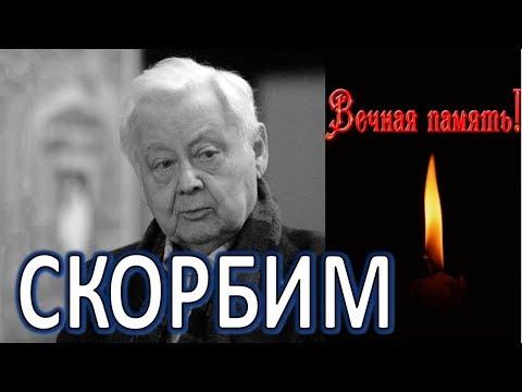 Прощание с Олегом Табаковым!  (12.03.2018) - Смотреть видео онлайн