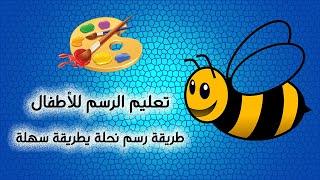 تعليم الرسم للأطفال | طريقة رسم نحلة للاطفال بطريقة سهلة