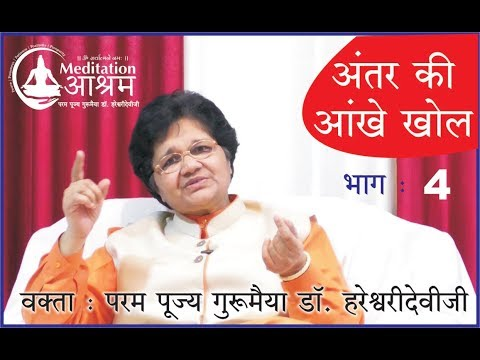Anter Ke Ankhen Khool Part 4 By Gurumaiya Hareshwarideviji