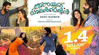 Annayude Valentine | Malayalam Short Film | Sonu Mathew | Joseph Thiruthanathil | Christy Joby