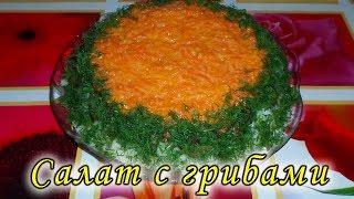 Постный салат с грибами. Веган салат. Веганские рецепты