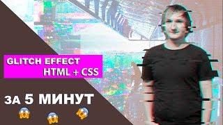 Glitch Effect | HTML, CSS | Анимация на сайт