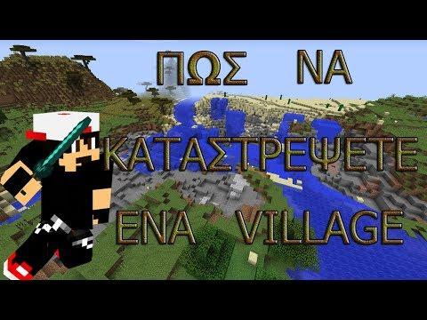 Πως να καταστρέψετε ένα Village