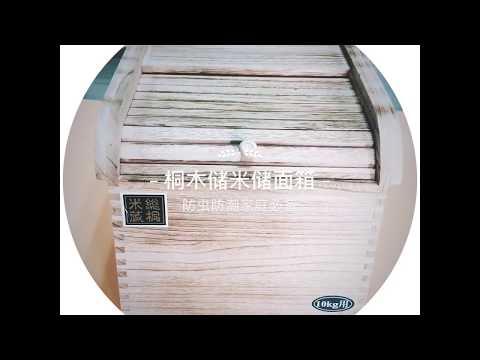 wooden-rice-storage