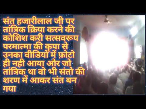 Sant hajari lal ji gahlot jaitaran  satguru sukhram ji maharaj kevlay gyan vigyan RAM