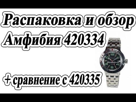 Амфибия 420334 командирские часы обзор и распаковка
