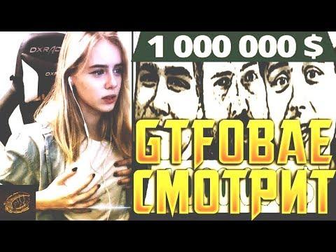 gtfobae смотрит Топ10 БОГАТЫХ Ютуберов! - Лучшие видео поздравления [в HD качестве]
