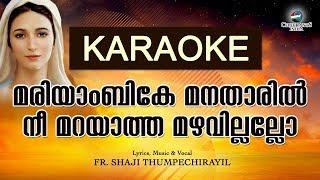 MARIYAMBIKE Lyrical Karaoke | Ammackuvendi | Marian 2nd | Fr Shaji Thumpechirayil