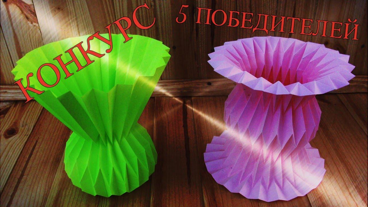 Как сделать объемную вазу своими руками