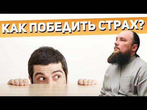 Как победить страх? Священник Максим Каскун