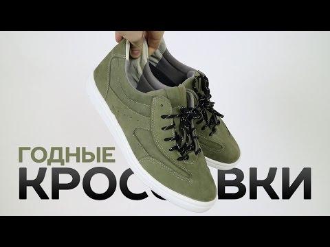 Годные дешевые кроссовки за 2000 рублейиз YouTube · С высокой четкостью · Длительность: 8 мин38 с  · Просмотры: более 162.000 · отправлено: 19.01.2017 · кем отправлено: Cream