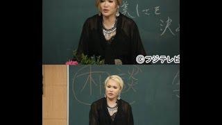 IKKO 「全力教室」 激怒でカツラ外した「テレビに映りたいだけなら帰れ」 thumbnail