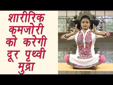 Prithvi Mudra, पृथ्वी मुद्रा | Health benefits | शारीरिक कमज़ोरी दूर करेगी पृथ्वी मुद्रा | Boldsky